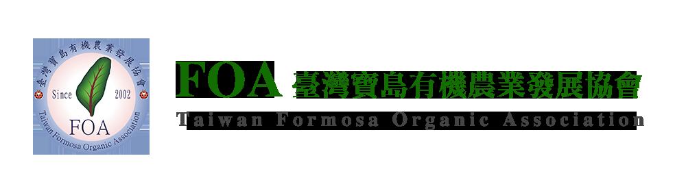 臺灣寶島有機農業發展協會